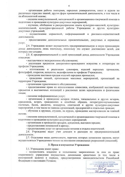 Устав Самолва