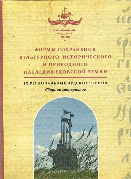 Сборники конференций, семинаров, чтений Самолва